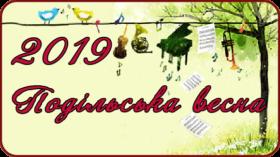 Подільська весна - 2019